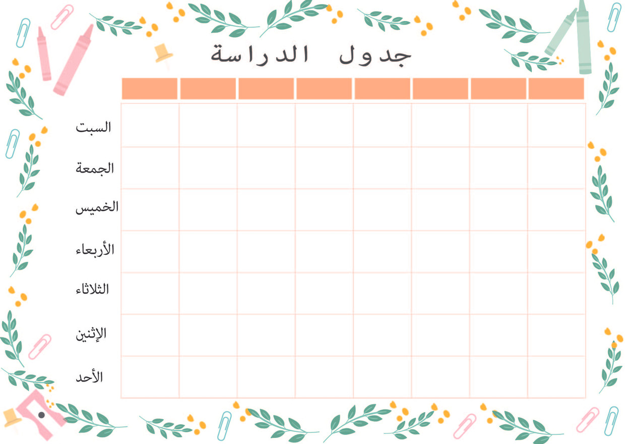 Schooo Timetable -1