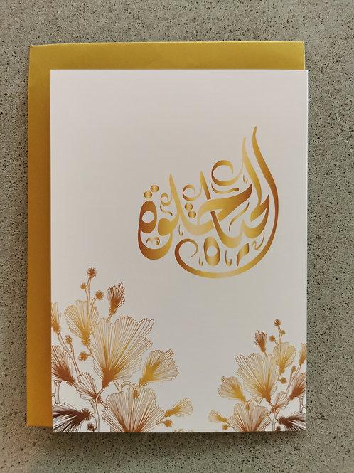 Inspirational Arabic