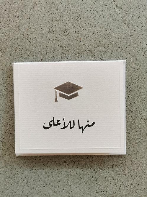 Graduation Arabic Petite