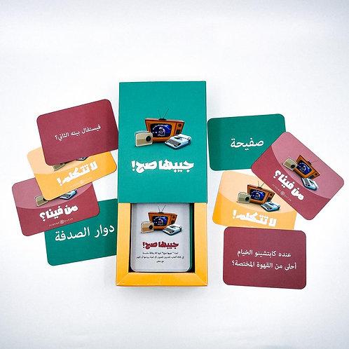 Local Qatari Card Game