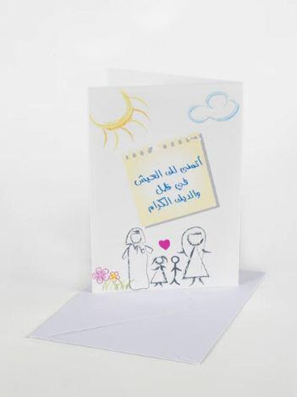 Family Greeting Card - Blank Inside