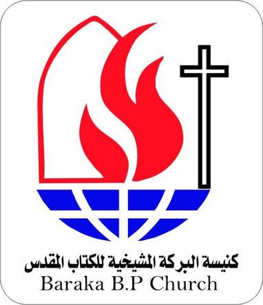 Baraka Church Bethlehem (2).JPG