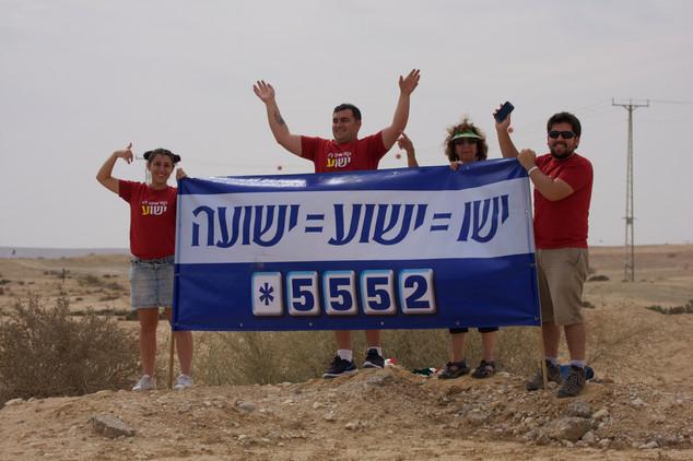 Bannering in the Desert.jpg