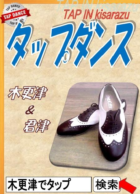 タップダンス 木更津でタップ ポスター