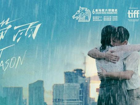 電影  【熱帶雨】 這是我第一次失戀,可以讓它memorable一點嗎?