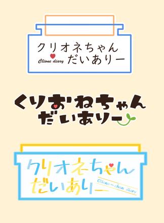 歴代ロゴ.png