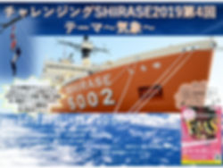 2019shirase_04_page-0001.jpg