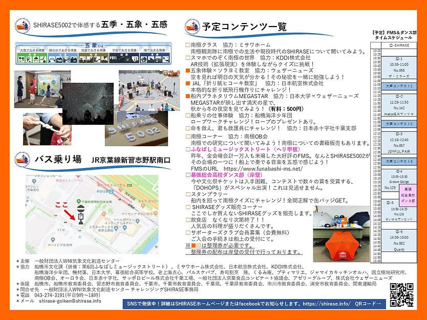 2019shirase_04_page-0002.jpg