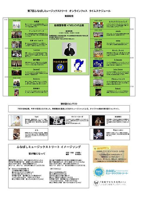 【FMS】 電子パンフレット_page-0002.jpg