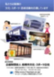 12.船橋市文化・スポーツ公社 ロゴ&パンフ_page-0001.jpg