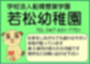 若松幼稚園.jpeg