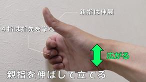 ギター脱力講座:手首の稼動性