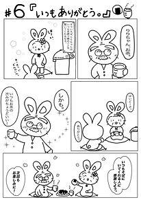 できぴょん漫画 #6.jpg