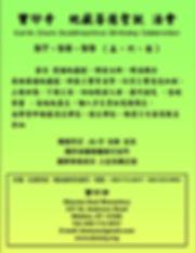 地藏法會` Poster.jpg