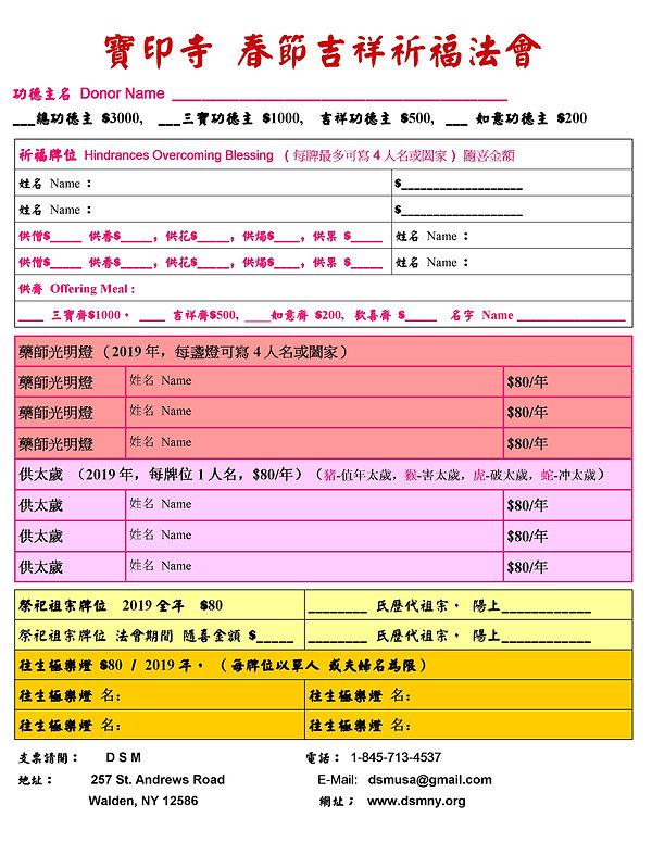 2019 新年通告-背面.jpg