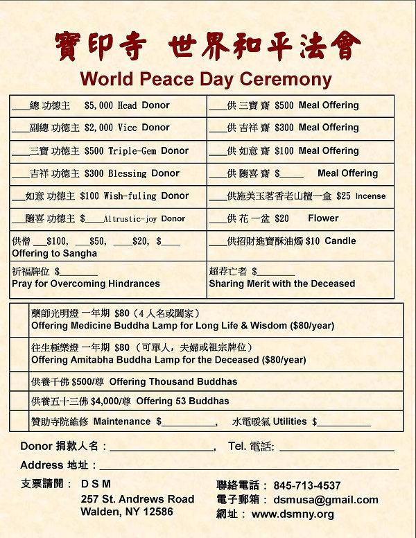 世界和平法會 背面.jpg