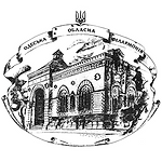 Odessa Regional Philharmonic