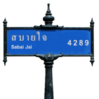 Street Sign.png