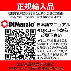 200420_DiMarzio_取説保証シール_最終.jpg