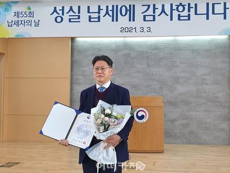 케어사이드 유영국대표 '납세자의 날' 맞아 성남세무서장상 수상