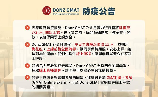 DonzGMAT防疫圖文_工作區域 1.png
