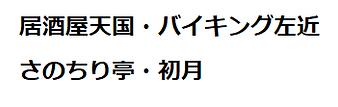 泉佐野料飲組合.png