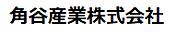 角谷産業株式会社.png