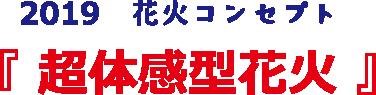 花火コンセプト03_2x.png