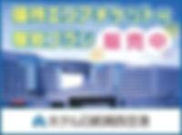 バナー_ホテル日航関西空港3.jpg