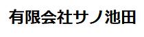 有限会社サノ池田.png