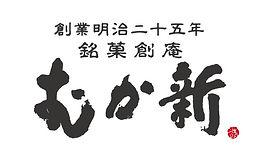 むか新ロゴ.jpg