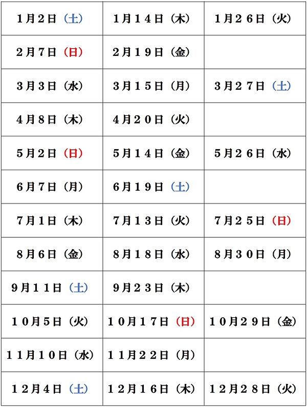 2021年安産・戌の日表 (表のみ).jpg