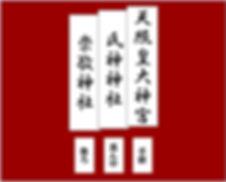 お札の祀り方(1社).jpg