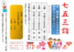 七五三(POP2020年).jpg