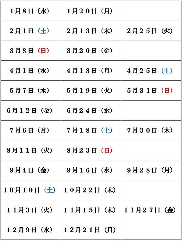 伊達神社 2020年(令和二年)安産・戌の日表 【所在地】 〒052-0021 伊達市末永町24番地1 電話 0142-23-3585 FAX 0142-22-0783 【例祭日】 9月15日 【祭神】 武甕槌命(たけみかづちのみこと) 経津主命(ふつぬしのみこと) 幸御魂命(さちみたまのみこと) 伊達邦成命(だてくにしげのみこと)田村顕允(たむらあきまさのみこと)
