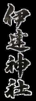 伊達神社 【所在地】 〒052-0021 伊達市末永町24番地1 電話 0142-23-3585 FAX 0142-22-0783 【例祭日】 9月15日 【祭神】 武甕槌命(たけみかづちのみこと) 経津主命(ふつぬしのみこと) 幸御魂命(さちみたまのみこと) 伊達邦成命(だてくにしげのみこと)田村顕允(たむらあきまさのみこと)