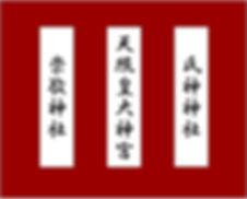 お札の祀り方(3社).jpg
