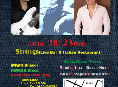 Nao Brazilian Trio Afternoon Live at String