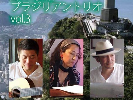 [AFTERNOON LIVE-Nao Brasil Trio-vol.3 ]