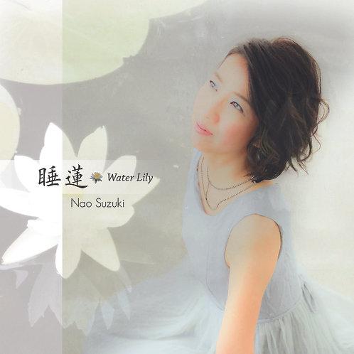 睡蓮 Water Lily