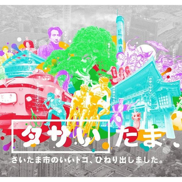タサいたま 〜さいたま市のいいトコ、ひねり出しました〜_O
