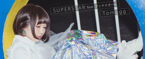 SUPERSTAR (feat. アンテナガール)