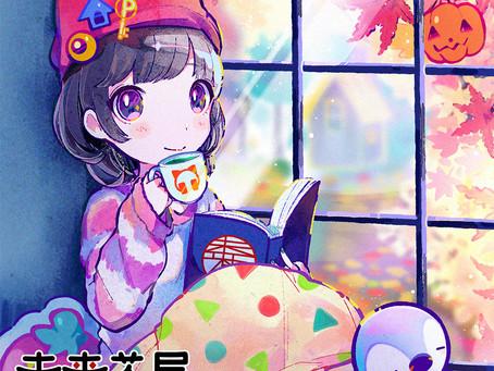 未来茶屋 vol.2に楽曲「ぷかぷかワンダーランド (feat. くいしんぼあかちゃん, Yoshino Yoshikawa) 」で参加しました。