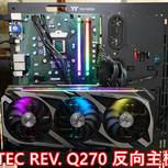 (新科技)主機板業的新革命即將到來,元得電子 ENCTEC REV. Q270 反向主機板
