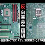 元得電子ENCTEC REV.SERIES Q270主機板/反向革命顛覆框架/打造散熱解決方案
