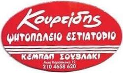 Κουρτιδης