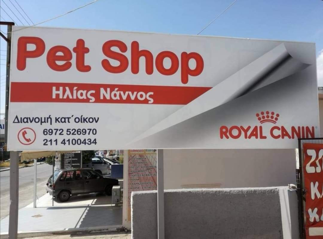 pet shop nannos
