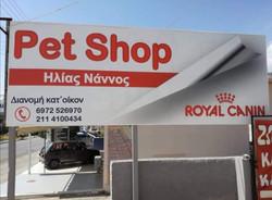 pet shop nannos
