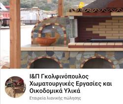 ΓΚΟΛΦΙΝΟΠΟΥΛΟΣ