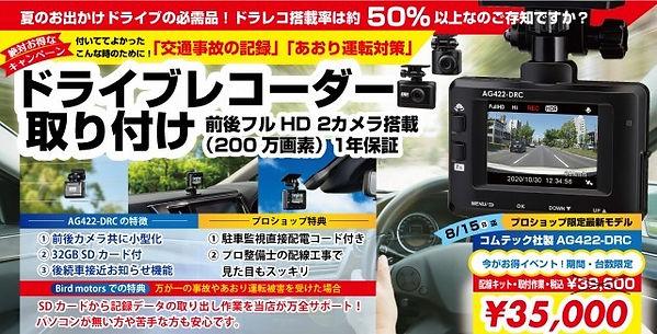ドライブレコーダー,ドラレコ,あおり運転,安全運転,千葉市,レッカー,修理